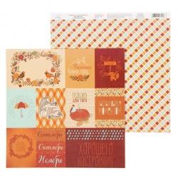 """Двусторонняя бумага """"Плашки"""", Я люблю осень"""
