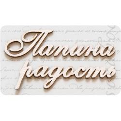 """Надпись из чипборда """"Папина радость"""""""