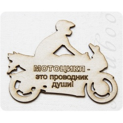 """Фигурка из чипборда """"Мотоциклист"""""""