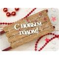 """Надпись из чипборда """"С Новым годом"""""""