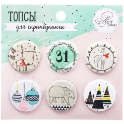 """Набор фишек """"Стильный новый год"""", 4шт"""