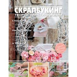 Журнал СКРАПБУКИНГ Творческий стиль жизни