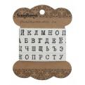 """Лента декоративная """"Буквы"""", 10мм, 2м"""