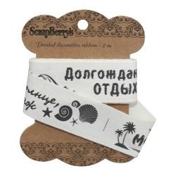 "Лента отрезная ""Путешествие"", 2м"