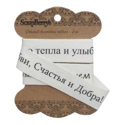 """Лента отрезная """"Поздравления"""", 2м"""
