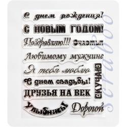 """Набор штампов """"Фразы"""""""