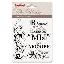 """Набор штампов """"Свадебная коллекция"""""""