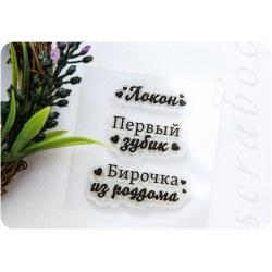 "Набор штампов ""Бирочка из роддома"""