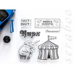 """Набор штампов """"Старый цирк. Фокус-покус"""""""
